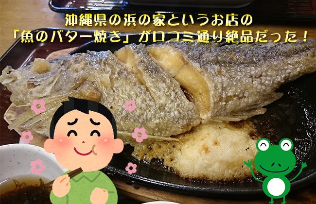 【沖縄】浜の家の「魚のバター焼き」が口コミ通り絶品だった!