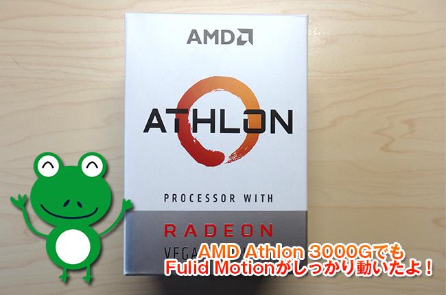 【レビュー】AMD Athlon 3000GでもFulid Motionがしっかり動いたよ!