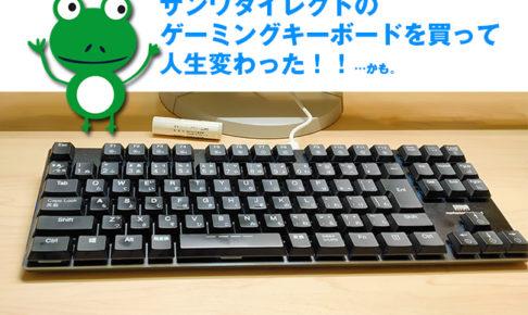 (レビュー)サンワダイレクトのゲーミングキーボード「400-SKB057BL」で人生変わった!!かも。