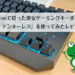 Amazonで買った激安ゲーミングキーボード『NPET テンキーレス』を使ってみたレビュー!
