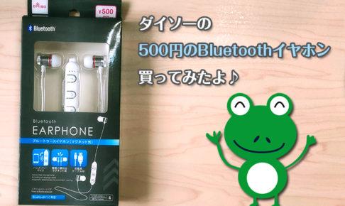 ダイソーで買った500円のBluetoothイヤホンのレビュー!激安の音質はいかに!?