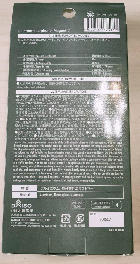 ダイソーの500円のBluetoothイヤホンの画像